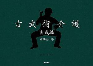 [DVD付] 古武術介護実践編