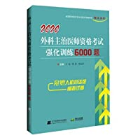 2020 surgeon qualification examination questions intensive training 6000(Chinese Edition)