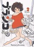 ブランコ 2集 (IKKI COMICS)
