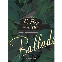 韓国楽譜集 K-POP ピアノバラード - 指先で伝える告白(スプリング)★★Kstargate限定★★