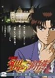 アニメ「金田一少年の事件簿」DVDセレクション Vol.2[YEC-F1584][DVD]