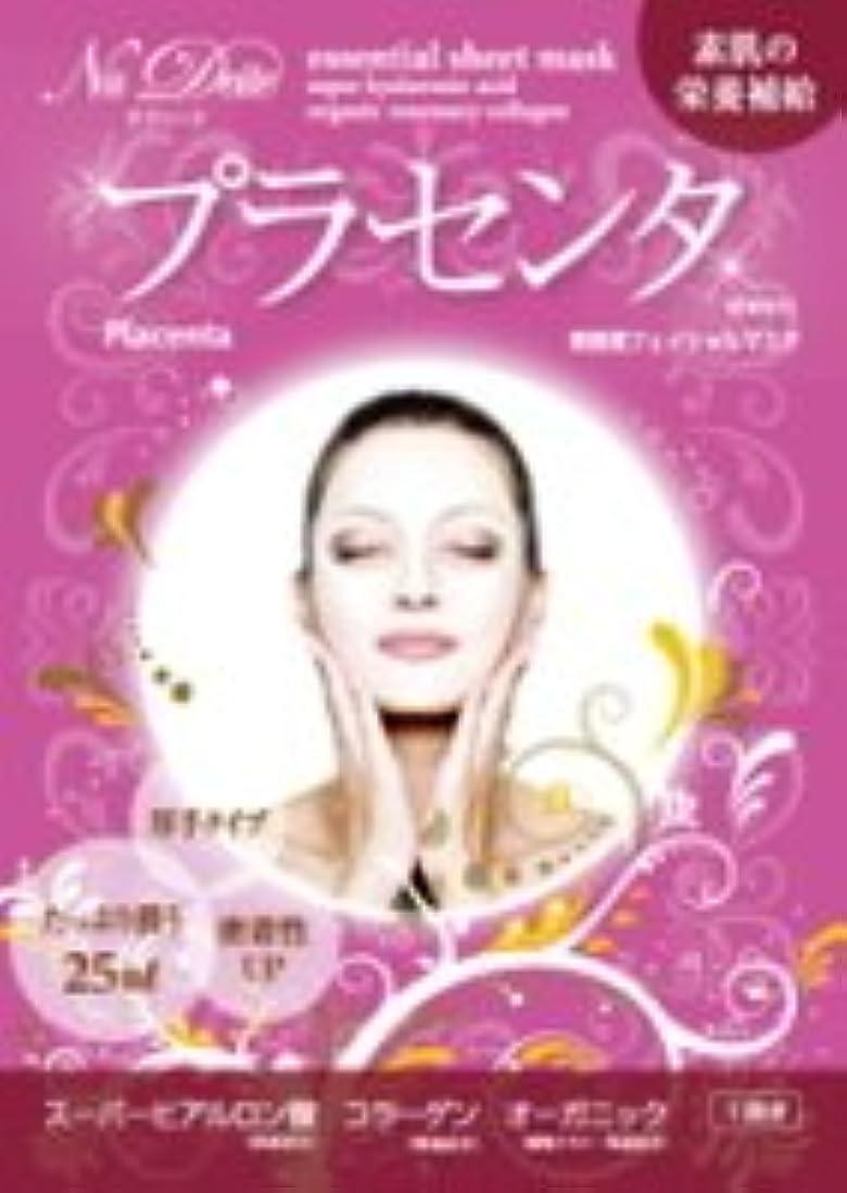 固める晩餐私たちのフェイスマスクシリーズ「ナディーテ」エッセンスシートマスク(プラセンタ)