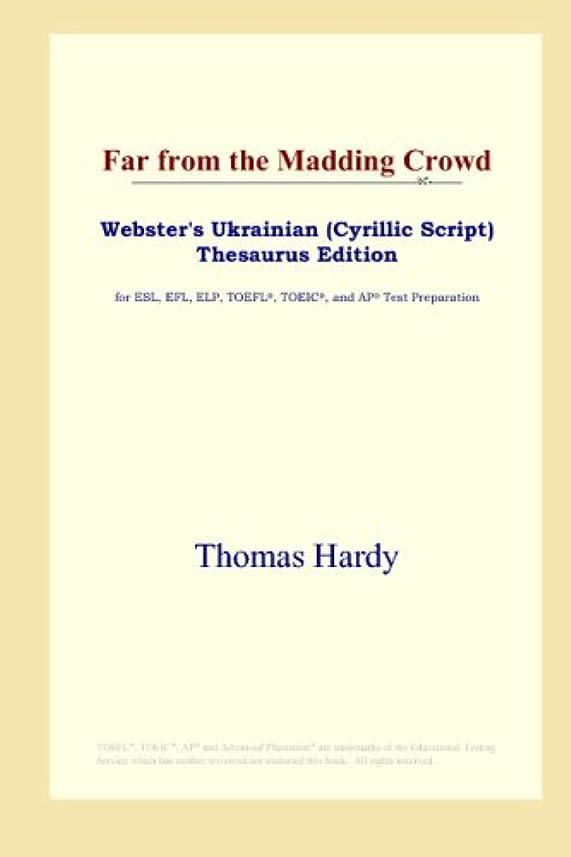 一ポーチ嵐Far from the Madding Crowd (Webster's Ukrainian (Cyrillic Script) Thesaurus Edition)