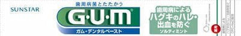 毎月固めるトロイの木馬サンスター GUM(ガム) 薬用 デンタルペースト ソルティミント 150g×80点セット (4901616007727)