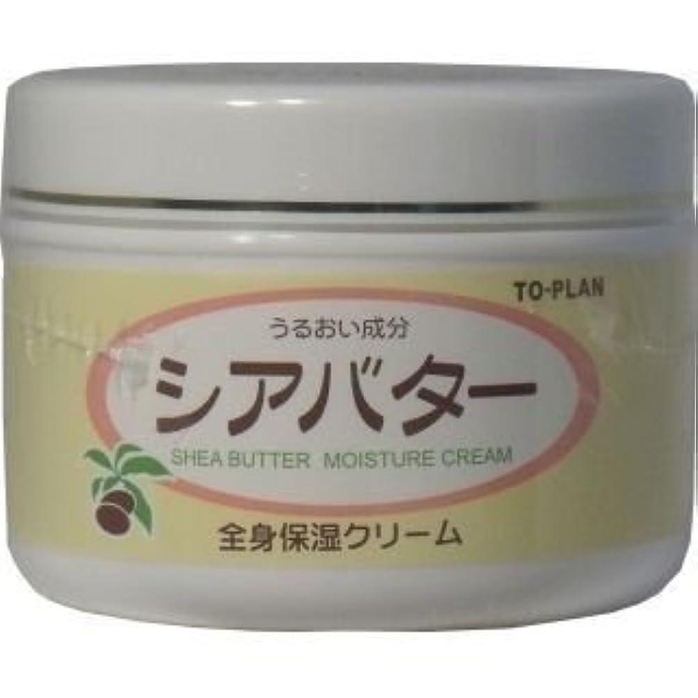モットーセットする怠な【セット品】シアバター全身保湿クリーム 170g 4個