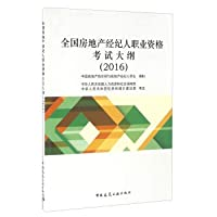 NAR vocational qualification examination syllabus (2016)(Chinese Edition)
