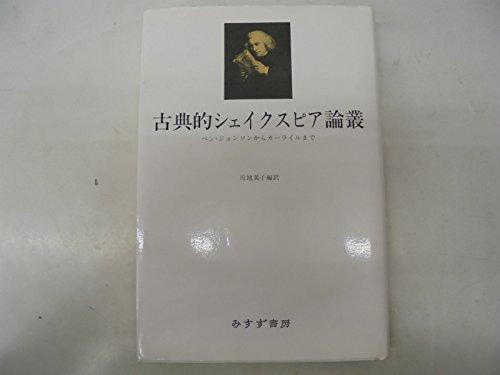 古典的シェイクスピア論叢―ベン・ジョンソンからカーライルまで