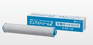 (ゼンケン)ピュアストリーム2・カートリッジ(C-CF-12)×2個セット【浄水器】