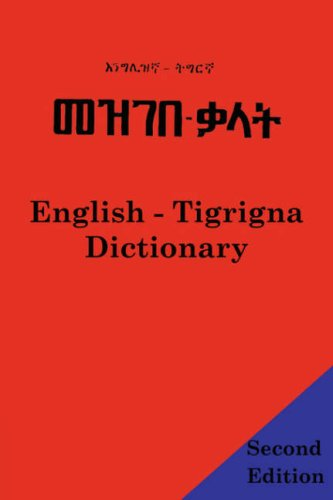 English - Tigrigna Dictionary: A Dictionary of the Tigrinya Language