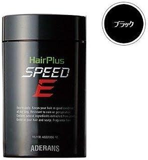 ヘアプラス スピードE ブラック ふりかける増毛 アデランス 粉増毛 パウダー増毛 白髪 薄毛隠し 2個セット