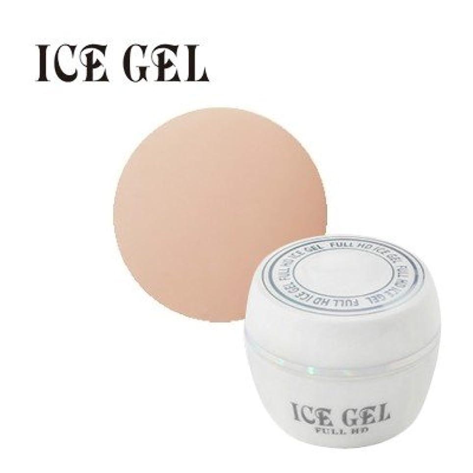 原油引き付ける良心ジェルネイル カラージェル アイスジェル ICEGEL カラージェル SK-792 3g