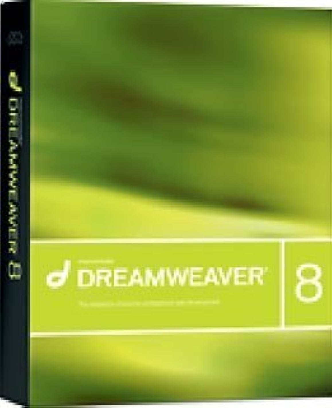 鋭く演劇乞食Dreamweaver 8 日本語版