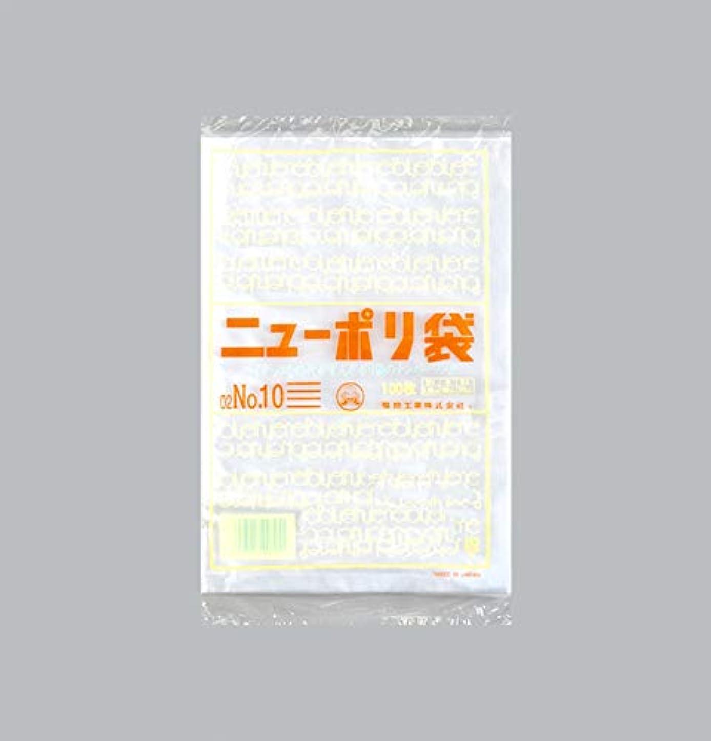 くるみリマ悔い改め福助工業株式会社 ニューポリ袋 02 No.10 (1ケース:10000枚)