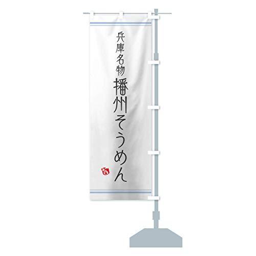 播州そうめん のぼり旗 サイズ選べます(コンパクト45x150cm 右チチ)