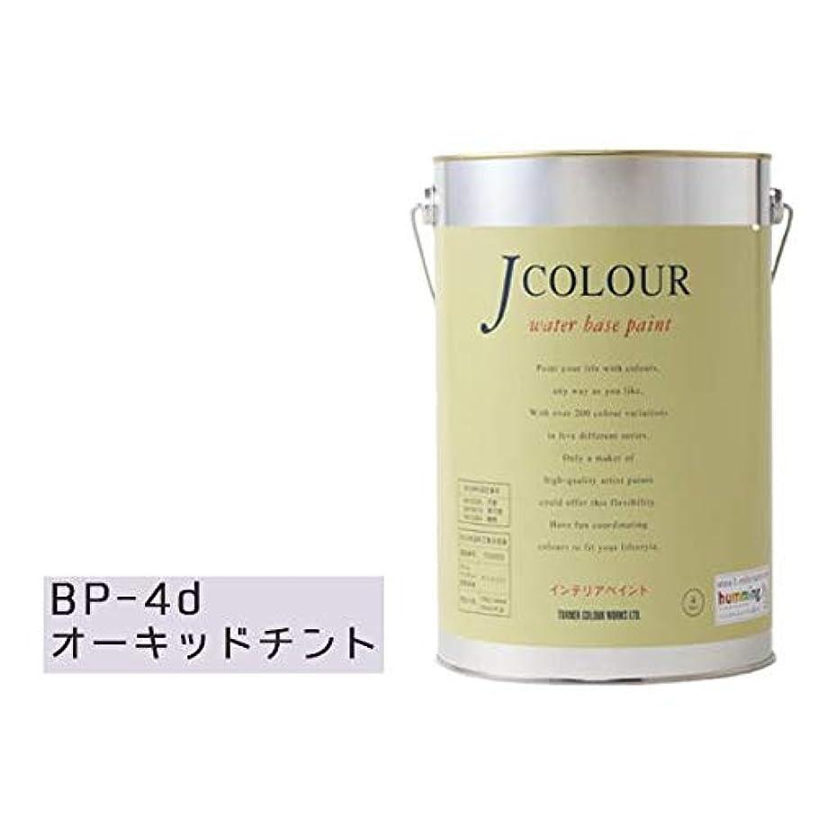 靄に勝る靄壁紙の上からでも簡単に塗れるインテリアペイント ターナー色彩 水性インテリアペイント Jカラー 4L オーキッドチント JC40BP4D(BP-4d) 〈簡易梱包