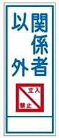 工事看板「関係者以外立入禁止」 550X1400 無反射 自立式枠付 19角付