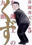 弁護士のくず (5) (ビッグコミックス)