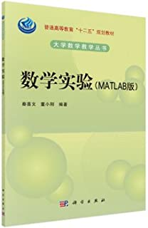 Mathematical Experiment (MATLAB Version)(Chinese Edition)
