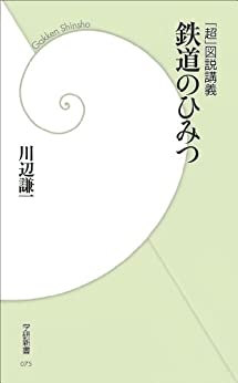 [川辺 謙一]の「超」図説講義 鉄道のひみつ (学研新書)