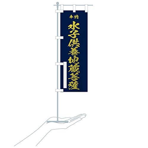 卓上ミニ水子供養地蔵菩薩 のぼり旗 サイズ選べます(卓上ミニのぼり10x30cm 立て台付き)