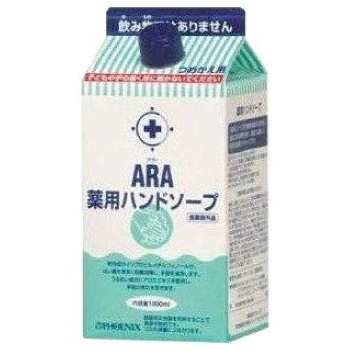 イソギンチャク郡肉腫ARA 薬用ハンドソープ(詰め替え用) 1000ml×12入