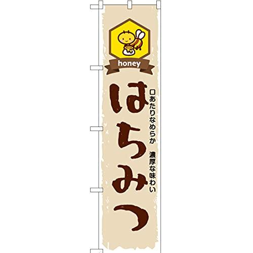 【ポリエステル製】スマートのぼり はちみつ (ページュ) No.YNS-6456 (受注生産)