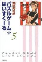 パズルゲーム☆はいすくーる (第5巻) (白泉社文庫)