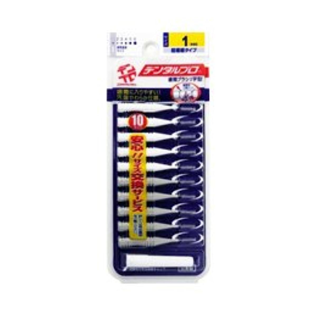 文多分確認するデンタルプロ 歯間ブラシ I字型 15本入り サイズ1 (SSS)