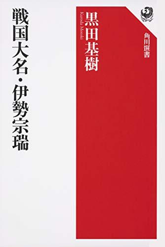 戦国大名・伊勢宗瑞 (角川選書)