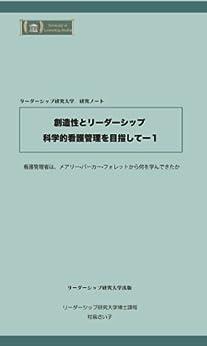 [MURASHIMA SAIKO]の創造性とリーダーシップ