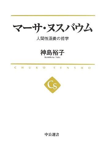 マーサ・ヌスバウム - 人間性涵養の哲学 (中公選書)