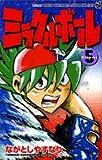 ミラクルボール (Volume5) (コロコロドラゴンコミックス)