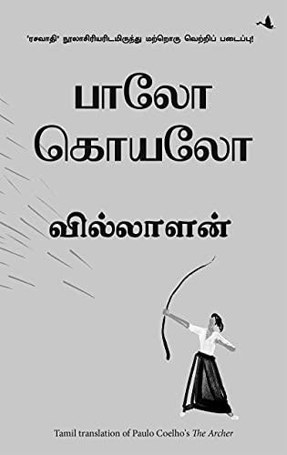 The Archer (Tamil) (Tamil Edition)