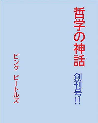 [画像:哲学の神話 創刊号 (ワンコイン出版)]