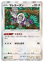 ポケモンカードゲーム 【s4a】 ヤレユータン(R)(147/190)
