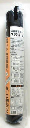 シンワ測定『伸縮図面ケースA7段式(77030)』
