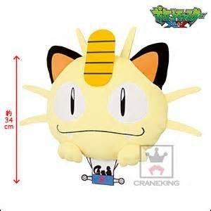 ポケットモンスター 【ロケット団の気球クッション】枕 ニャース