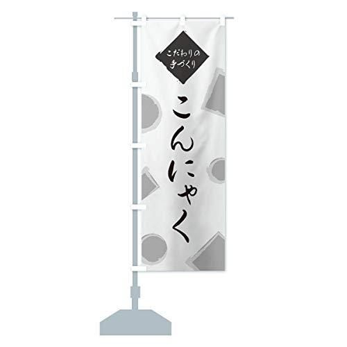 こんにゃく のぼり旗(レギュラー60x180cm 左チチ 標準)