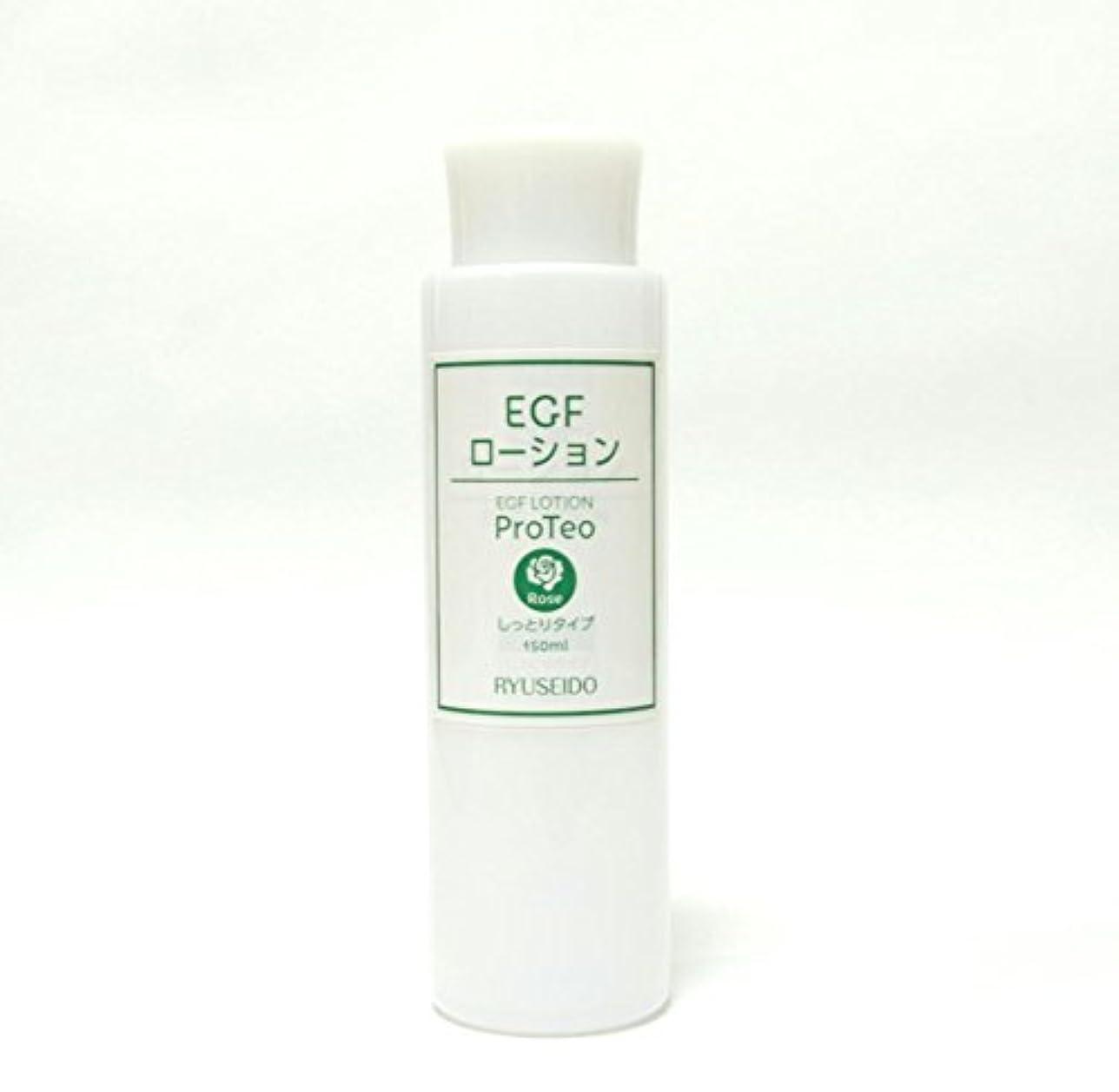 慰めサンダル対象EGFローション プロテオグリカン、ビタミンC新配合