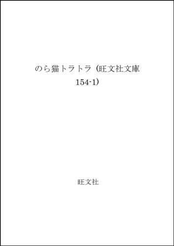 のら猫トラトラ (旺文社文庫 154-1)の詳細を見る