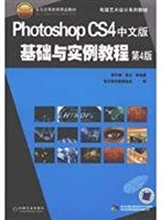 Photoshop CS4 tutorial examples of Chinese version of the foundation and(Chinese Edition)