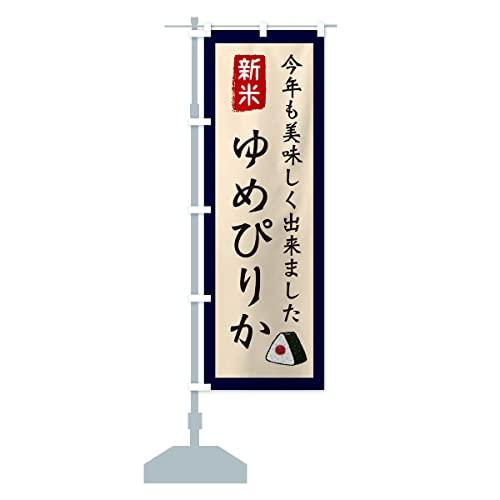 ゆめぴりか・お米・農家 のぼり旗 サイズ選べます(ジャンボ90x270cm 左チチ)