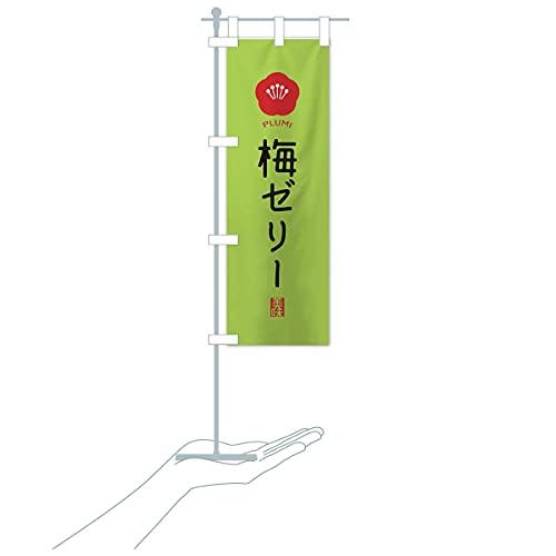 卓上ミニ梅ゼリー のぼり旗 サイズ選べます(卓上ミニのぼり10x30cm 立て台付き)