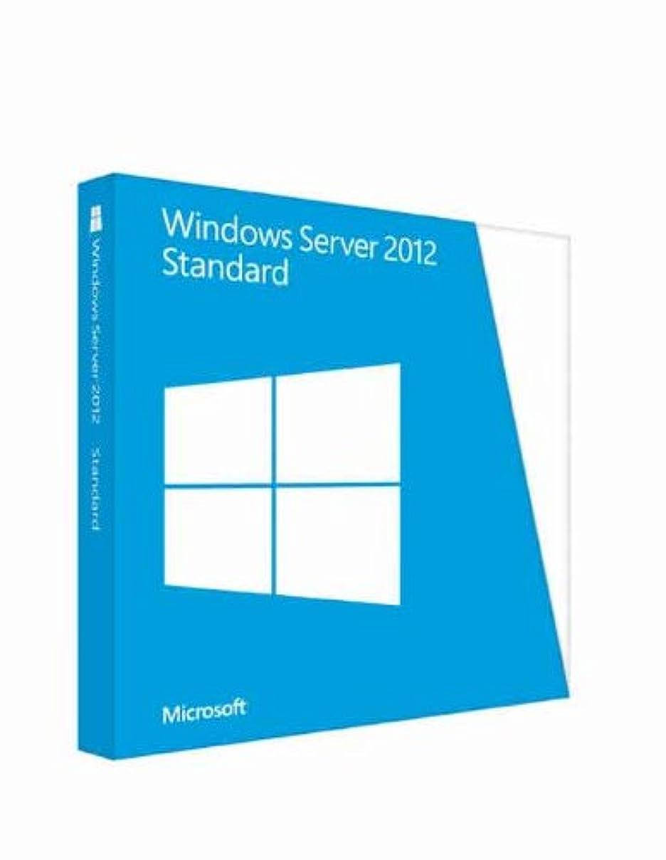 ロック緩む持つMicrosoft Windows Server 2012 Standard 日本語版 5 CAL付