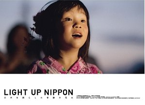 ドキュメンタリー映画「LIGHT UP NIPPON ~日本を照らした、奇跡の花火~」限定版特別装丁DVD