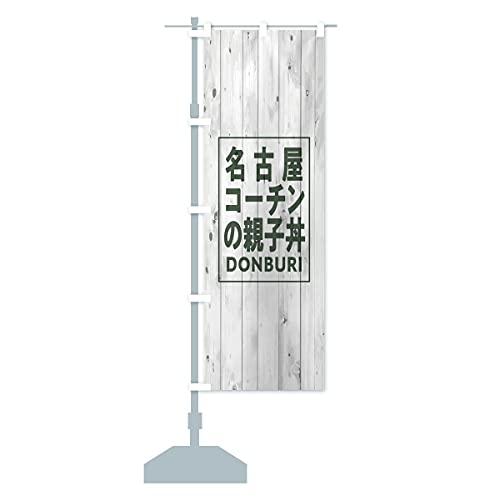 名古屋コーチンの親子丼 のぼり旗 サイズ選べます(スリム45x180cm 左チチ)