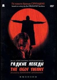 Gadkie lebedi (Die hässlichen Schwäne) (Engl.: The ugly swans) - russische Originalfassung