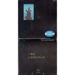 "8cmR-CDSTHE BLUE HEARTS青空作詞作曲: 真島昌利5thシングル リンダリンダ パンク"""