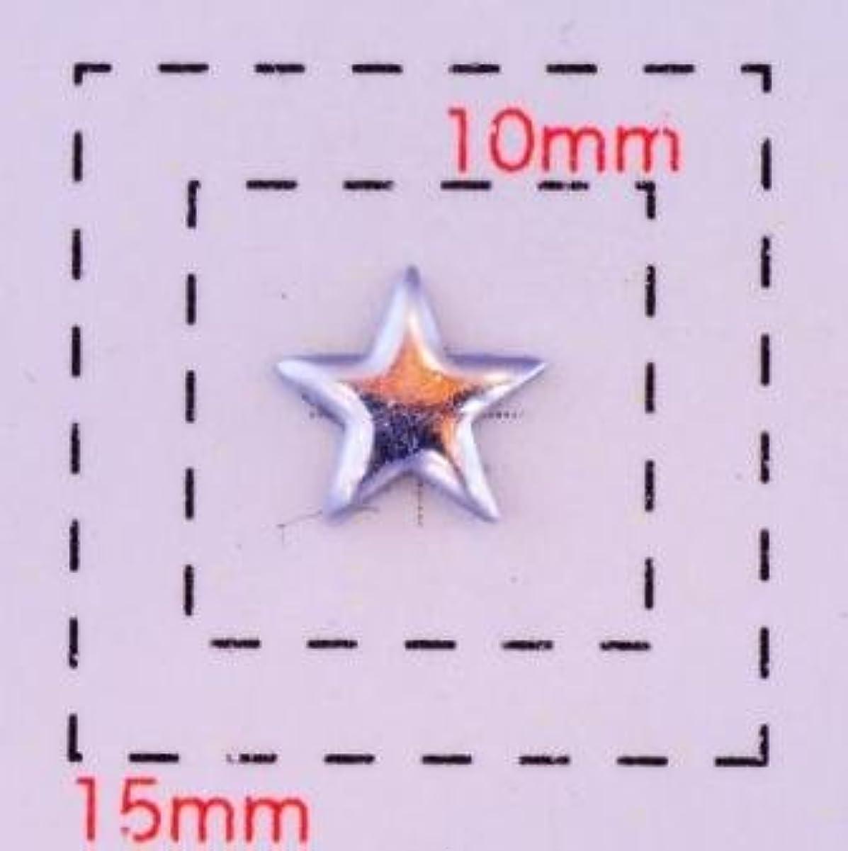 にじみ出るライドペレット星型カラフルスタッズ6ミリ(星)《ネイル?デコ電用メタルパーツ》シルバー10個入