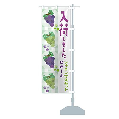 入荷しました・シャインマスカット・ピオーネ・ぶどう・葡萄 のぼり旗 サイズ選べます(コンパクト45x150cm 右チチ)
